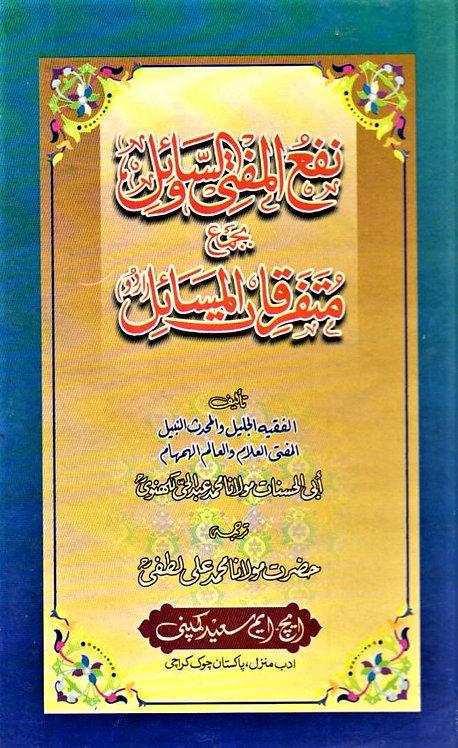 Naf'ul Mufti