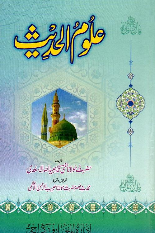 Ulum al-Hadith