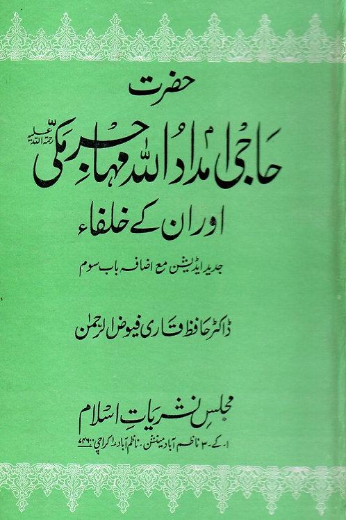 Haji Imdadullah awr unke Khulafa