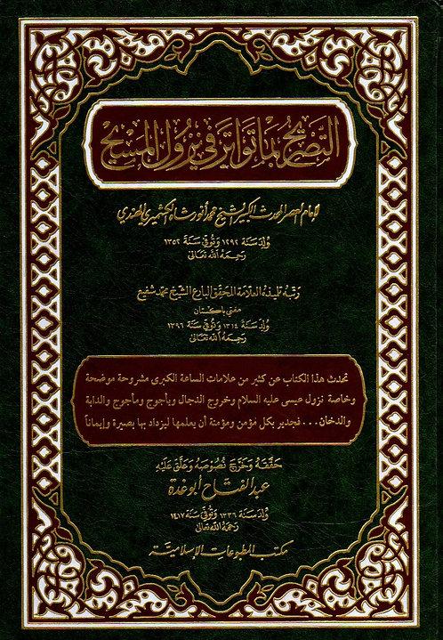 al-Tasrih bima Tawatur fi Nuzul al-Masih