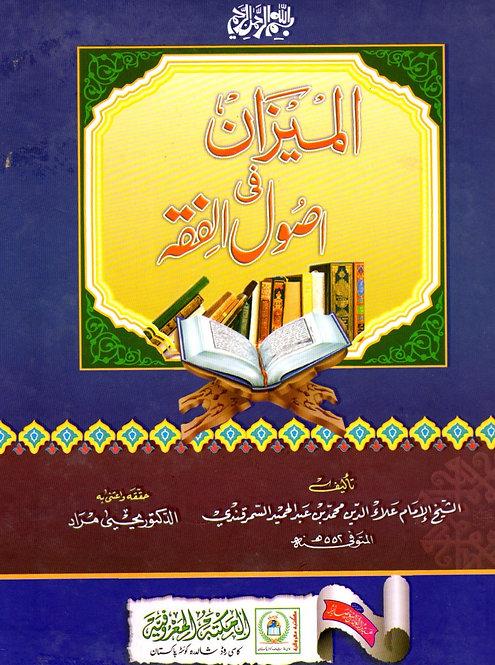 al-Mizaan fi Usul al-Fiqh