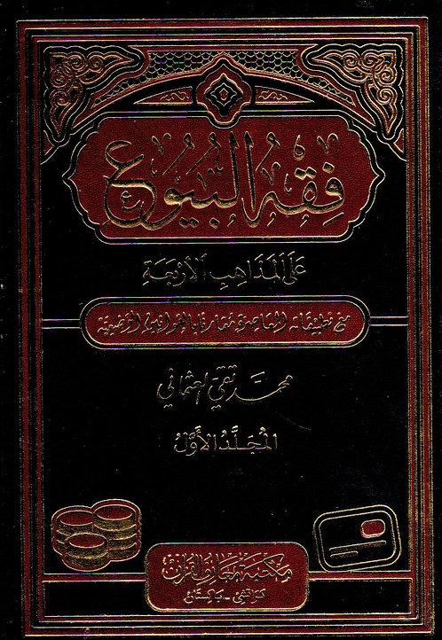 Fiqh al-Buyu
