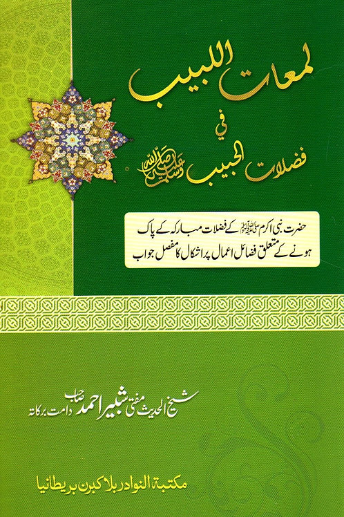 Lama'at al-Labib Fi Fudulat al-Habib