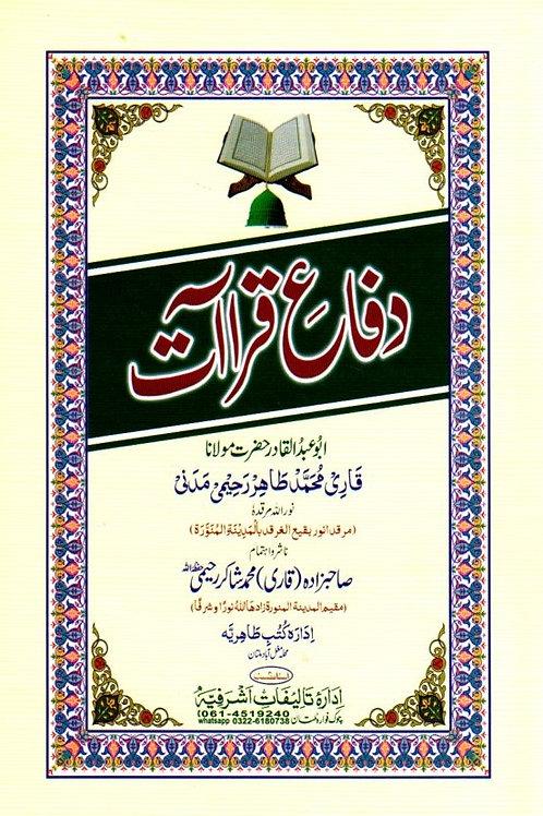 Difaa Qiraat