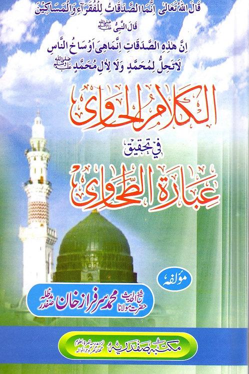 al-Kalam al-Haawi fi Tahqiq Ibarah al-Tahawi