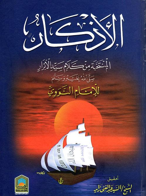 al-Adhkaar