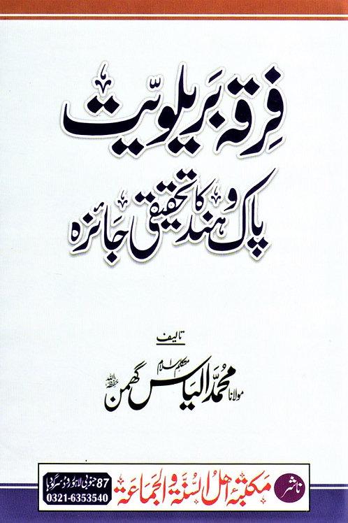 Firqa Barelwiyyat Pak wa Hind ka Tahqiqi Jaizah