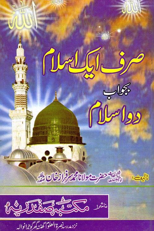 Sirf ek Islam bajawab do Islam