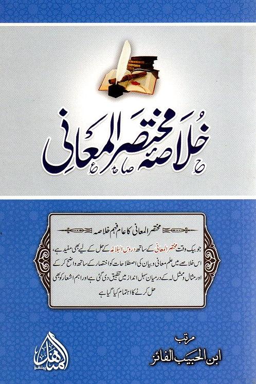 Khulasah Mukhtasar al-Ma'ani