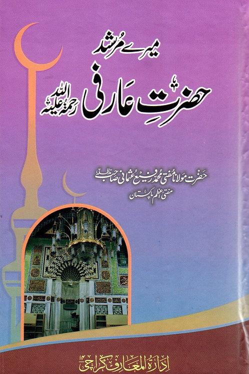 Mere Murshid Hazrat Arifi