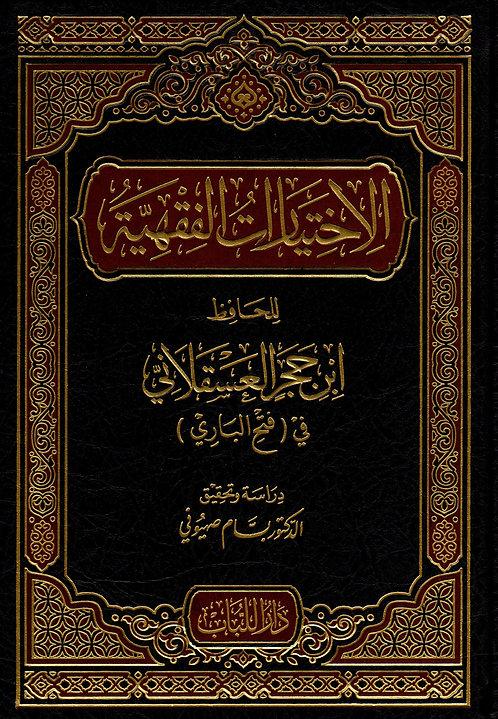 al-Ikhtiyaarat al-Fiqhiyyah