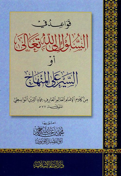 Qawa'id fi al-Sulook ila Allah Ta'la