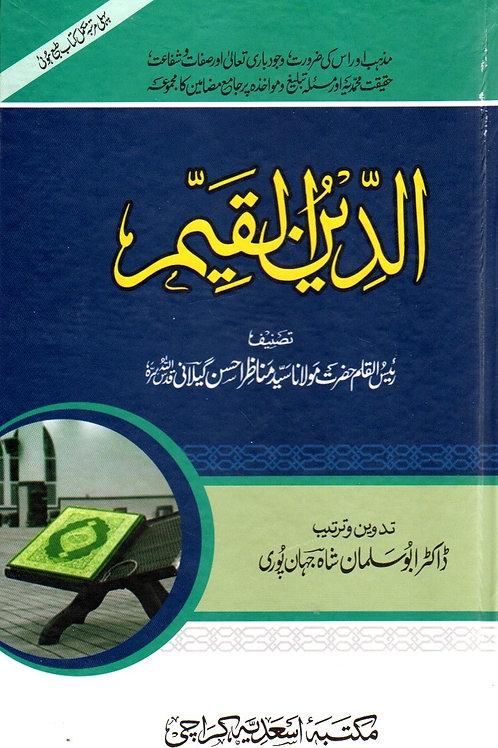 al-Din al-Qayyim