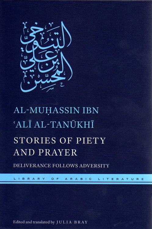 Stories of Piety and Prayer (Deliverance Follows Adversity)