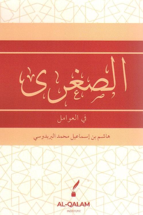 al-Sugra fi al-Awamil - الصغریٰ فی العوامل