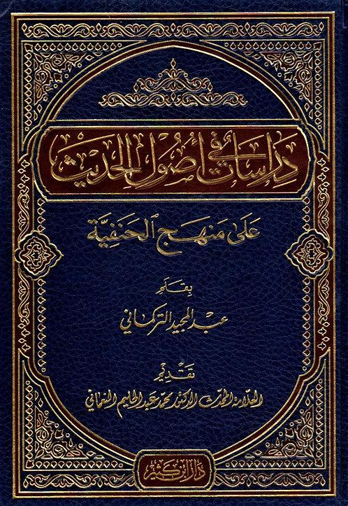 Dirasat fi Usul al-Hadith ala Manhaj al-Hanafiyyah
