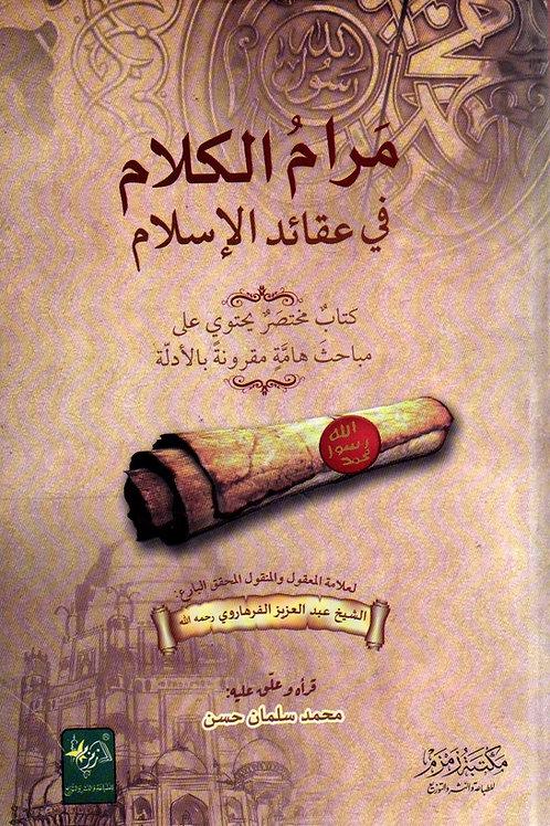 Maram al-Kalam fi Aqa'id al-Islam