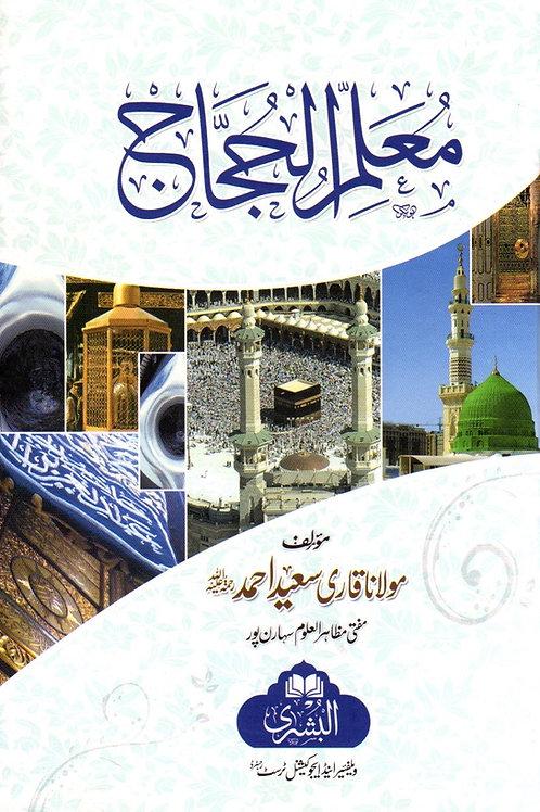 Muallim al-Hujjaj