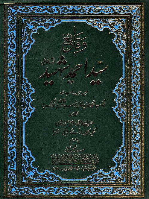 Waqa'i Sayyid Ahmed Shaheed