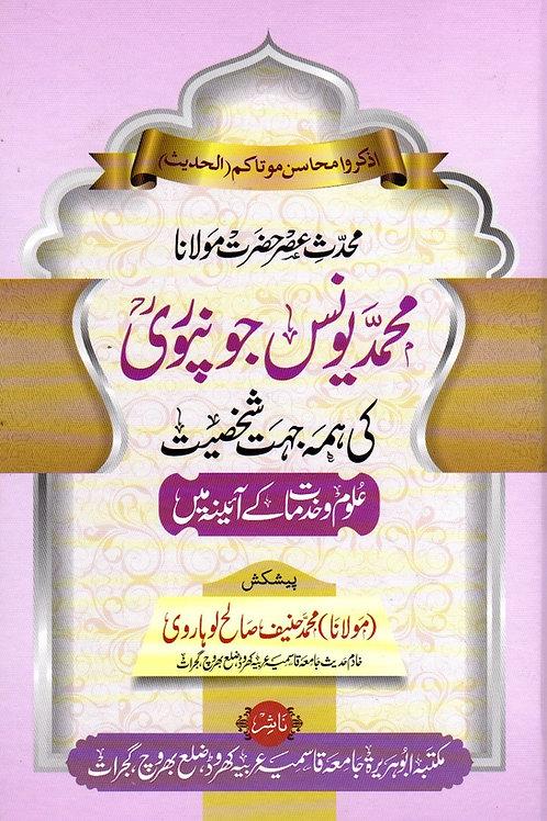 Mawlana Muhammad Yunus Jawnpuri ki hama Jihat Shaksiyat