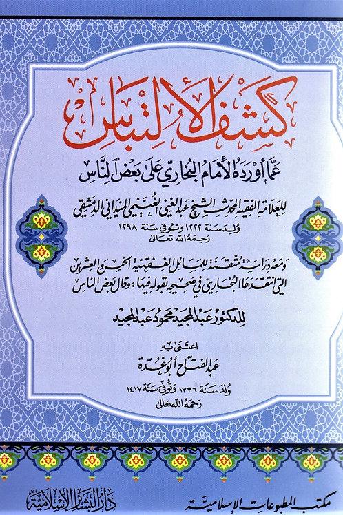 Kash al-Iltibaas
