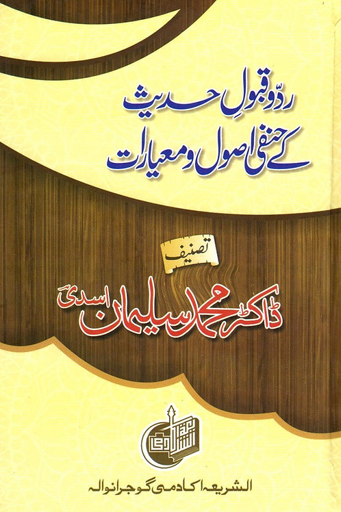 Rad Qabul Hadith ke Hanfi Usul wa Miyaarat