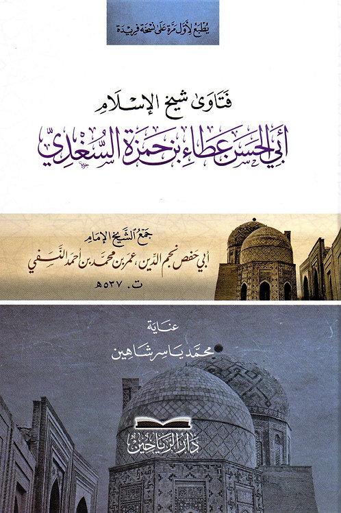 Fatawa Shaykh al-Islam Abi al-Hasan Ata bin Hamza al-Sugdi