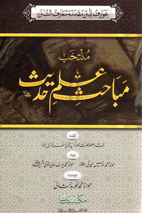 Muntakhab Mabahith Ilm Hadith (Muqaddamah Ma'arif al-Sunan)