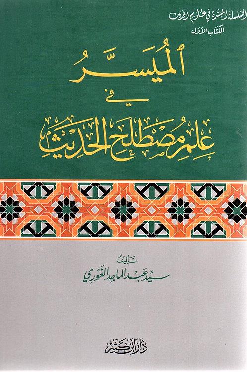 al-Muyassar fi Ilm Mustalah al-Hadith