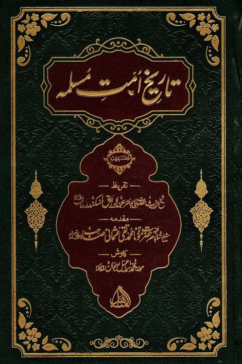 Tarikh Ummat Muslimah (Deluxe Edition)