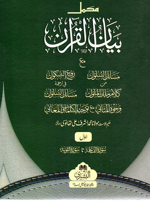 Mukammal Bayan al-Quran