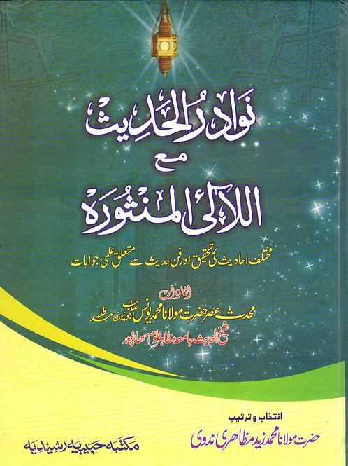 Nawadir al-Hadith