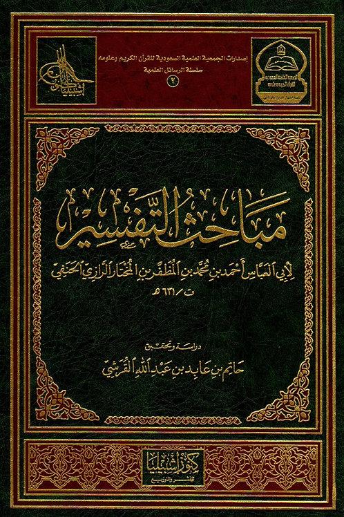 Mabahith al-Tafsir