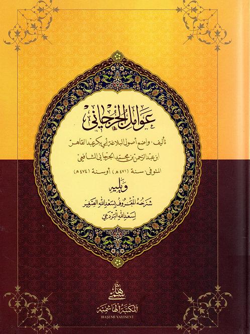 Awamil  al-Jurjaani