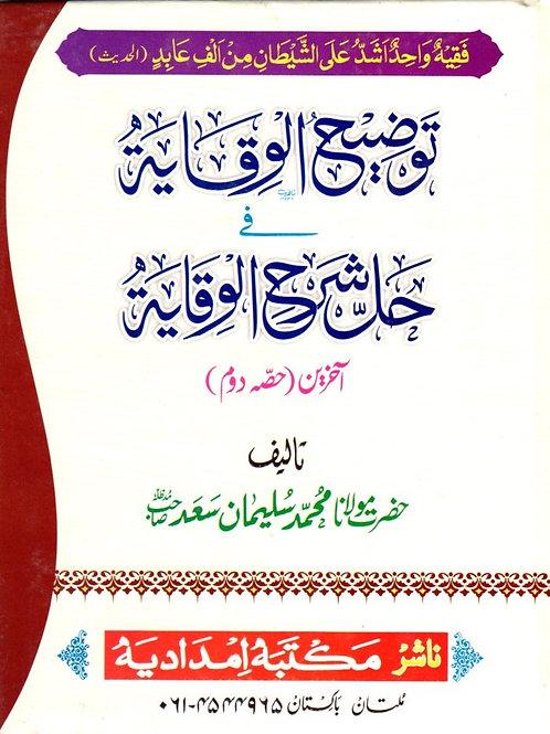 Tawdih al-Wiqayah fi hal Sharah Wiqayah