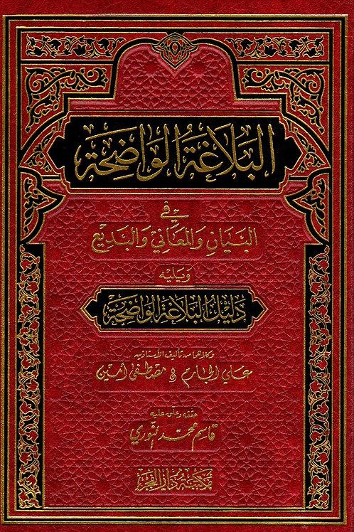 al-Balagah al-Wadiha