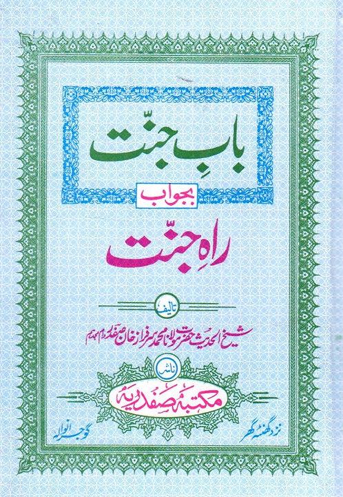 Bab Jannat bajawab Rah Jannat