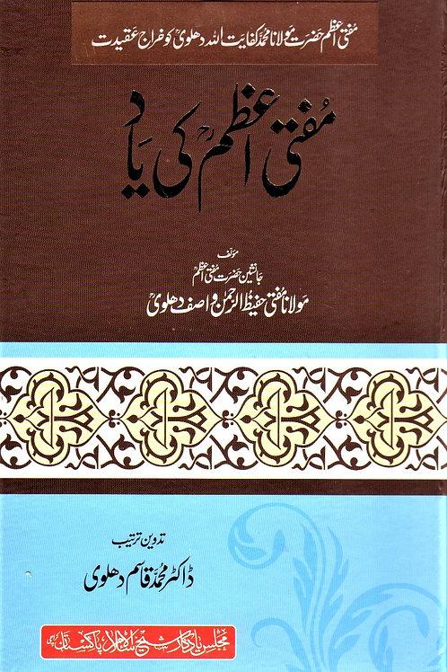 Mufti Azam ki Yad