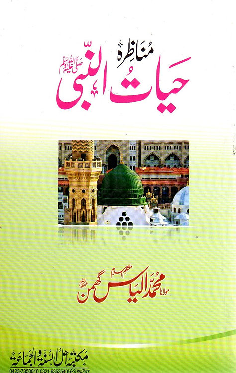 Munazarah Hayat al-Nabi
