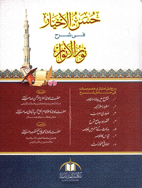 Husn al-Akhyar fi Sharh Nur al-Anwar