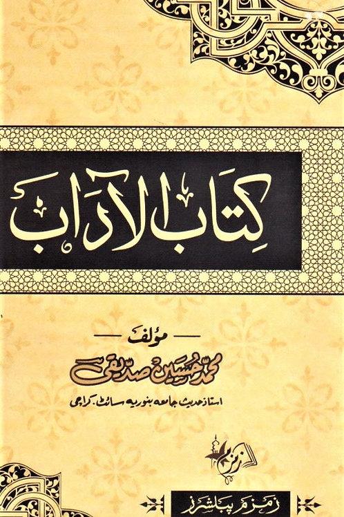 Kitab al-Adaab