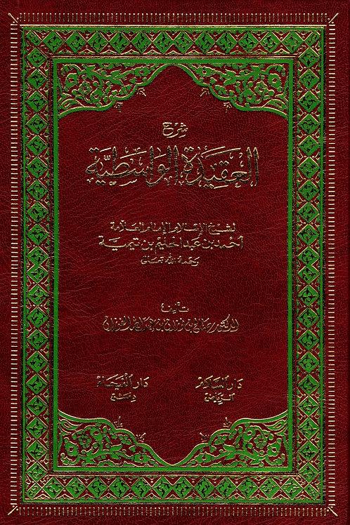 Sharah al-Aqeedah al-Wasitiyyah
