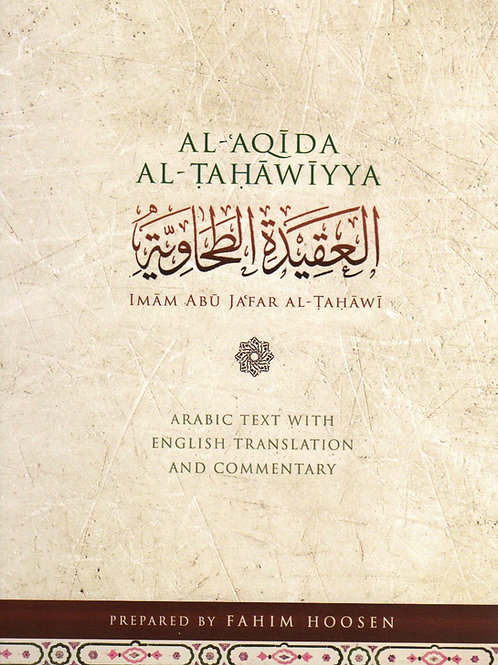 Al-Aqida Al-Tahawiyya (English Translation with Commentary)with