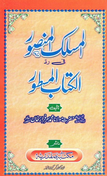 al-Maslak al-Mansur fi Rad al-Kitab al-Mastur