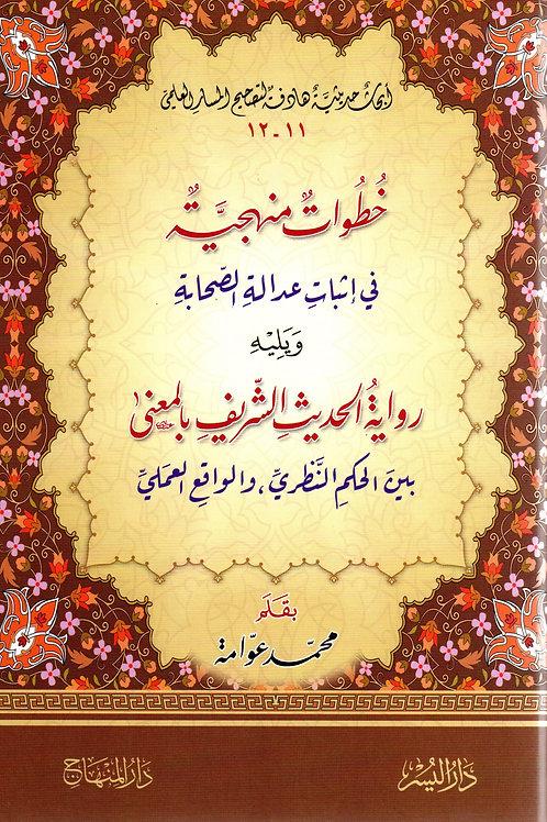 Khutuwaat Manhajiyyah fi Ithbaat Adalah al-Sahaba