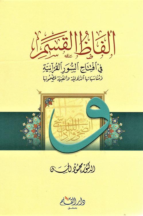 alfaaz al-Qasam fi Iftitah al-Suwar al-Qur'aniyyah