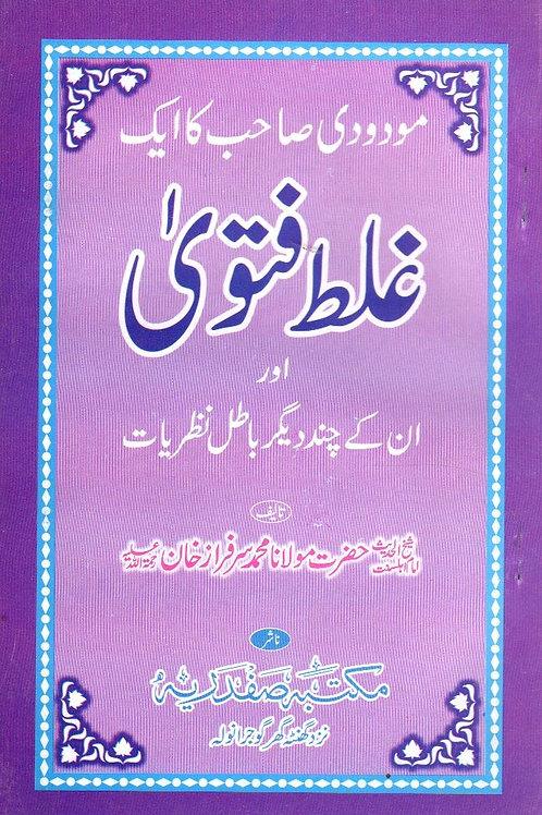 Mawdudi ka ek Ghalat Fatwa