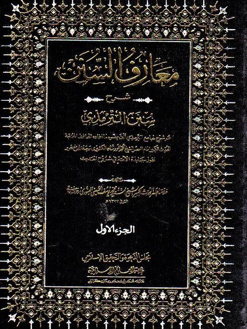 Ma'arif al-Sunan