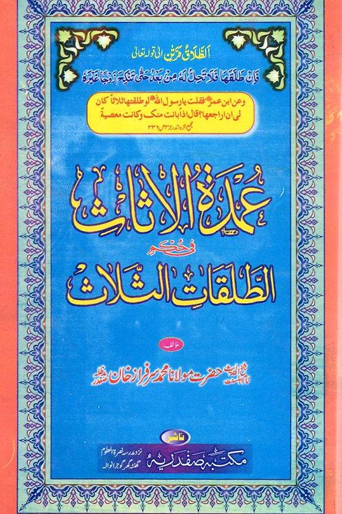 Umdah al-Athaat fi Hukm al-Talaqat al-Thalaath