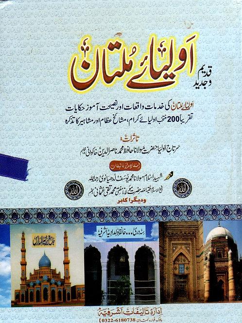 Awliya Multan - اولیائے ملتان